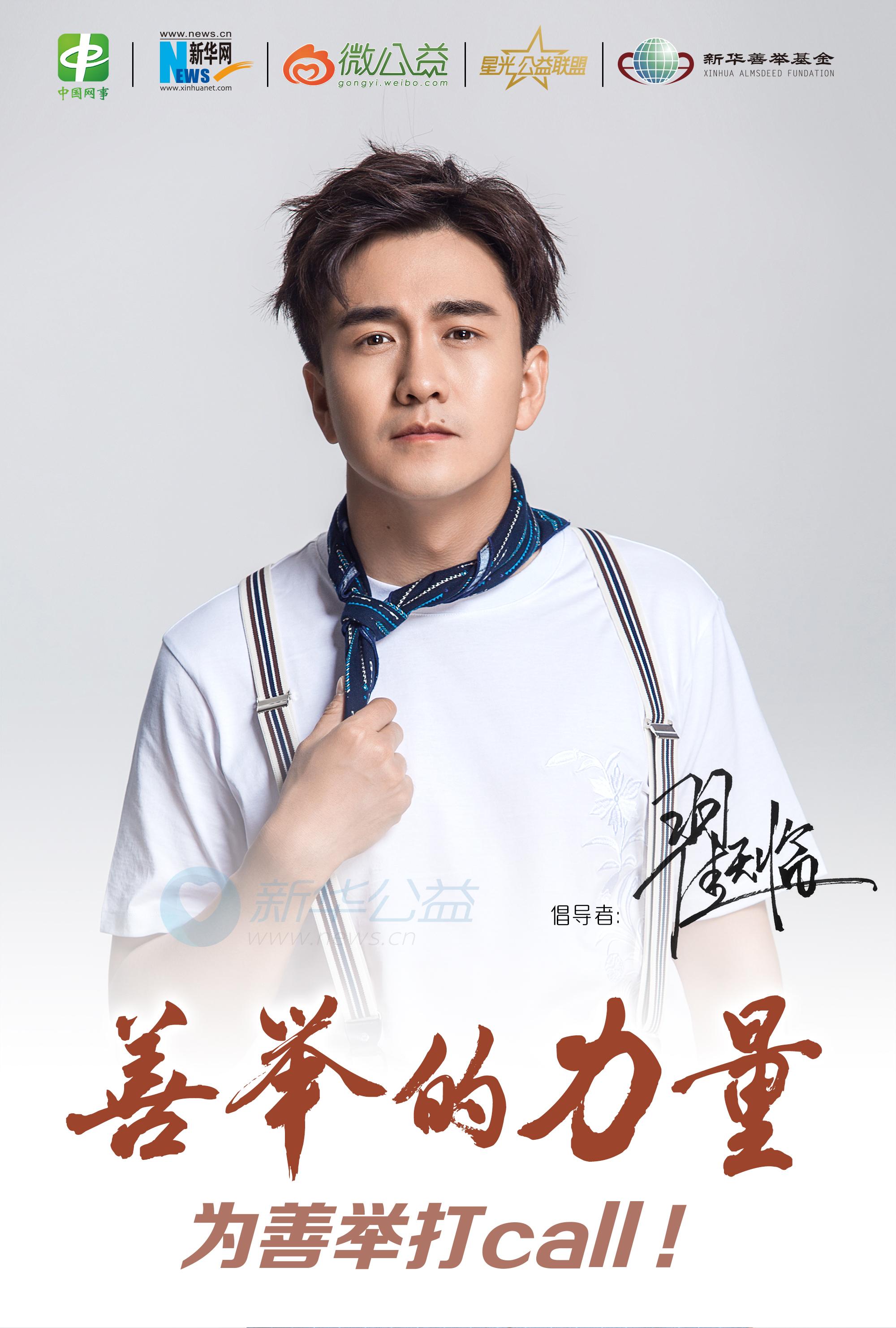 """演員翟天臨為""""善舉的力量""""加油打Call"""
