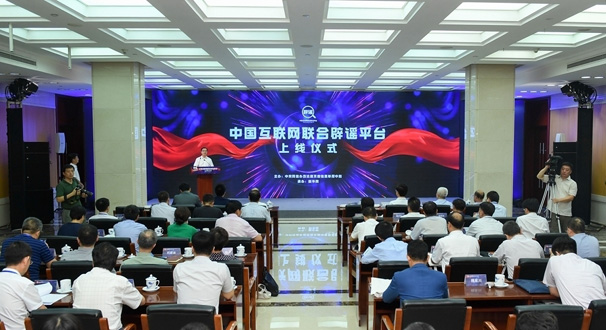 中國互聯網聯合辟謠平臺正式上線