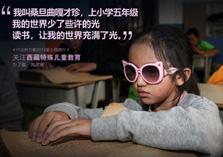"""""""付出的力量""""愛心西藏行關注特殊兒童教育"""