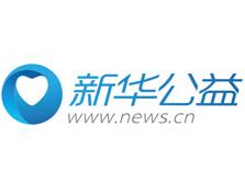 新華網公益頻道