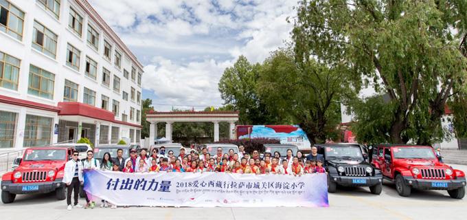 2018愛心西藏行:助力藏區藝術教育