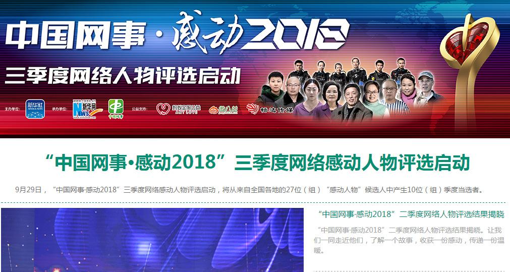 """""""中國網事 · 感動2018""""三季度網絡人物評選啟動"""