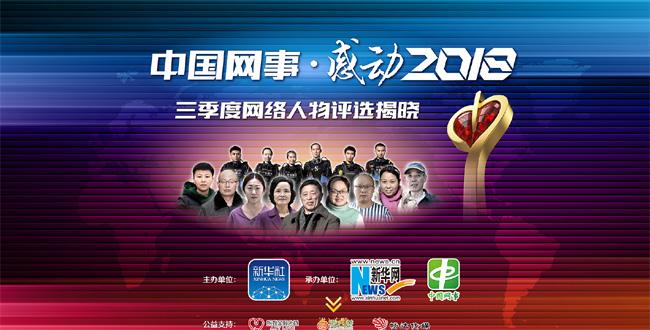 """""""中國網事·感動2018""""三季度網絡人物評選結果揭曉"""