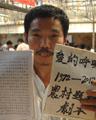 """""""賣姜叔""""姚啟中"""