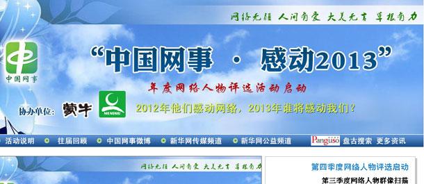 """""""中國網事·感動2013""""人物評選"""