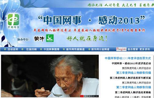 """""""中國網事·感動2013""""年度人物"""