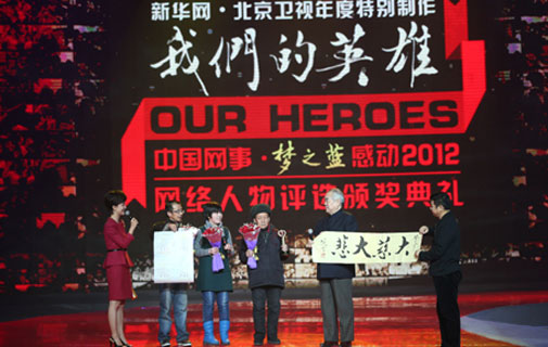 2012中國網事頒獎典禮