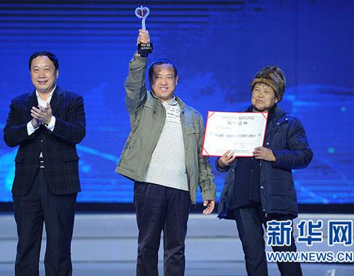 國家互聯網信息辦公室專職副主任任賢良為年度人物頒獎