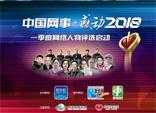"""""""中國網事·感動2018""""活動説明"""