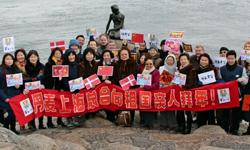 丹麥華人總會和上海總會