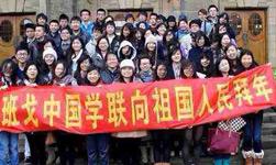 英國班戈大學中國留學生