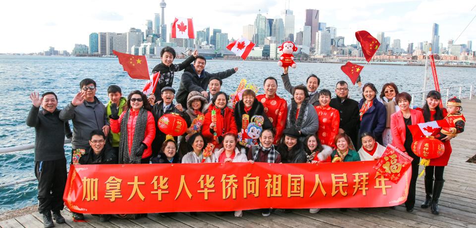 多倫多華僑華人通過新華網向祖國人民恭賀新春