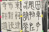華文幼師培訓班學員書法作品