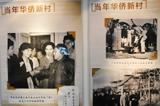 華僑新村博物館