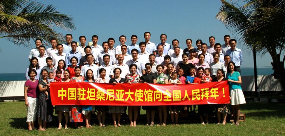 中國駐坦桑尼亞大使館向祖國人民拜年