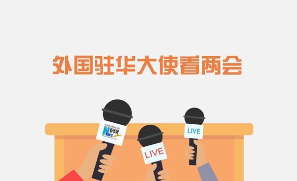 """【大使看兩會】新速度新成就 中國""""新四大發明""""令全球創新更精彩"""
