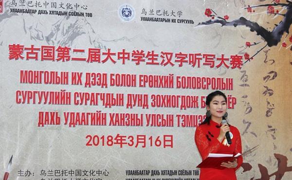 """蒙古國""""第二屆漢字聽寫大賽""""在烏蘭巴托舉行"""