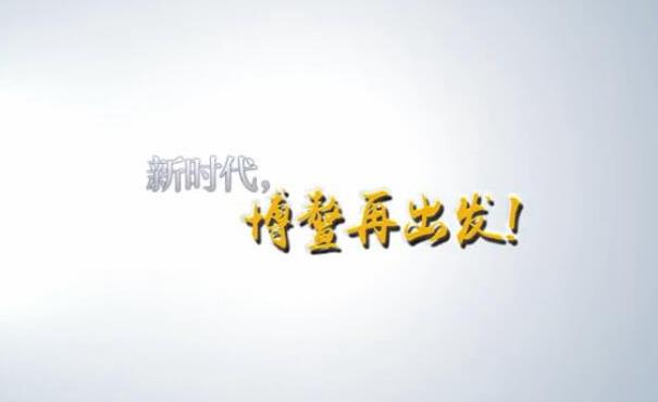微视频:新时代,博鳌再出发!