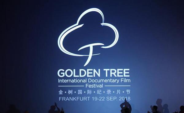 第三屆金樹國際紀錄片節在法蘭克福開幕