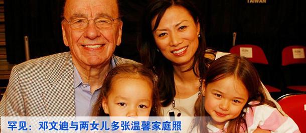 罕見:鄧文迪與兩女兒多張溫馨家庭照
