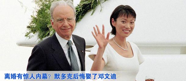 離婚有驚人內幕?默多克後悔娶了鄧文迪