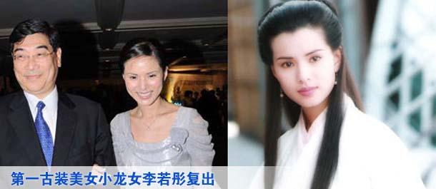 第一古装美女小龙女李若彤复出图片