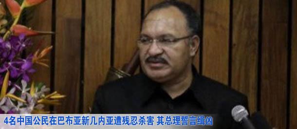 4名中國公民在巴布亞新幾內亞遭殘忍殺害 其總理誓言緝兇