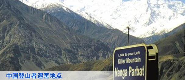 中國登山者巴基斯坦遇襲身亡 巴塔認領旨在報復