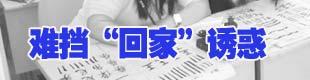 """華裔青少年難擋""""回家""""誘惑"""