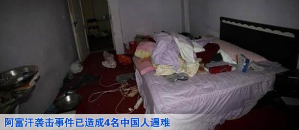 阿富汗襲擊事件已造成4名中國人遇難