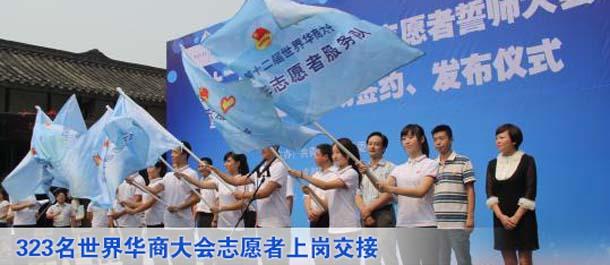 323名世界華商大會志願者上崗交接 志願者服亮相