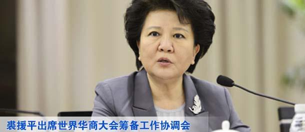 裘援平出席世界華商大會籌備工作協調會第五次全體會議