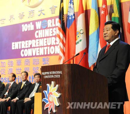 賈慶林出席第十屆世界華商大會開幕式