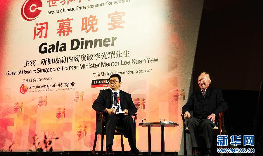 第11屆世界華商大會在新加坡閉幕 下屆在成都舉辦