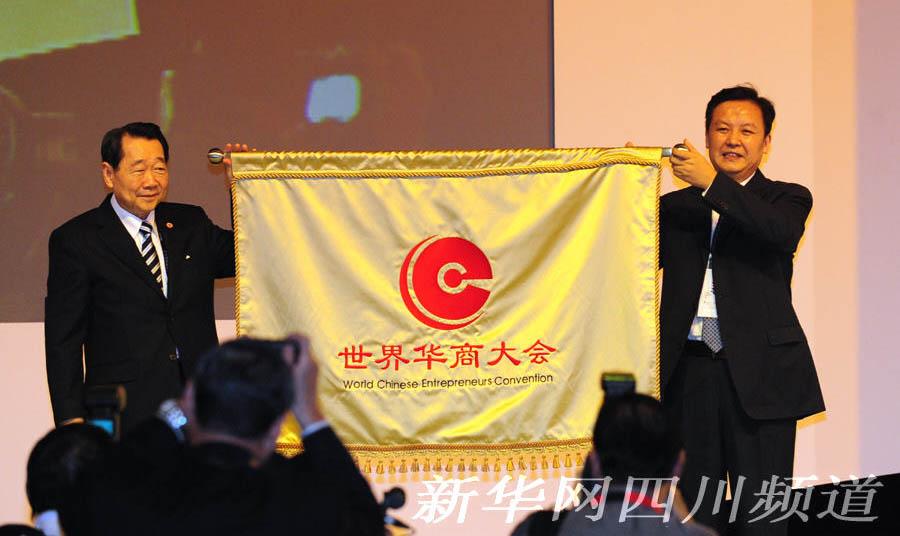 成都將承辦2013年第12屆世界華商大會