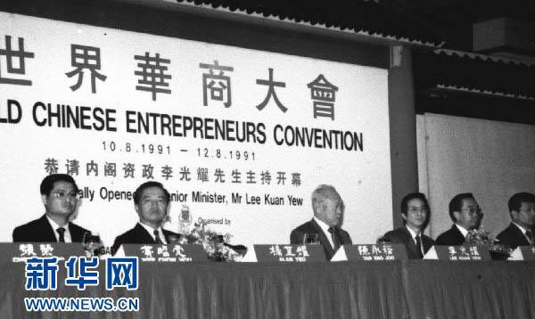 歷史上的8月10日:第一屆世界華商大會開幕