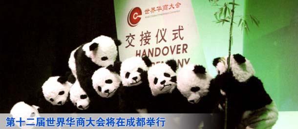 第11屆華商大會在新加坡舉行
