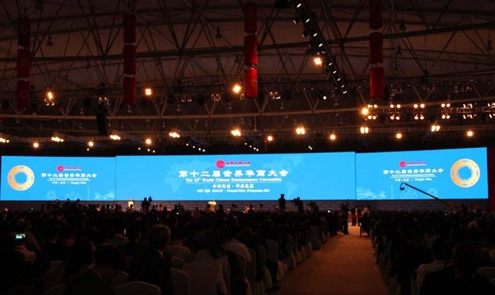 第十二屆世界華商大會在成都舉行