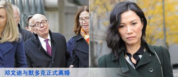 鄧文迪與默多克正式離婚 或分得北京紐約房産
