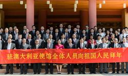 中國駐澳大利亞大使館
