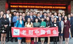 老撾中國商會