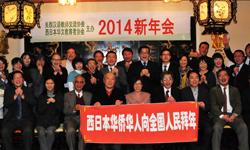 日本華僑華人