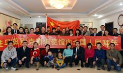 中國駐烏茲別克斯坦大使館
