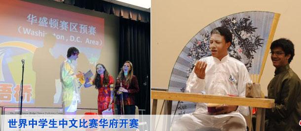 世界中學生中文比賽華府開賽 奧巴馬女兒母校奪冠