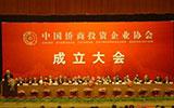 新聞背景:中國僑商投資企業協會