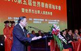 第五屆世界華商領袖年會在深圳舉行