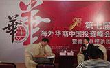 第七屆海外華商中國投資峰會在廈門舉行