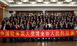 中國駐英國大使館