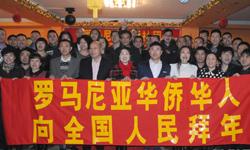 羅馬尼亞華僑華人