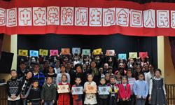 西班牙馬德裏中文學校